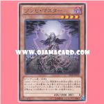 DE02-JP015 : Zombie Master (Rare)