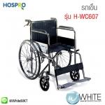 รถเข็น ผู้ป่วย รุ่น H-WC607
