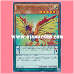 SHVI-JP003 : Performapal Odd-Eyes Light Phoenix / Entermate Odd-Eyes Light Phoenix (Super Rare)