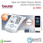เครื่องวัดความดันโลหิต ที่ต้นแขน Beurer Upper arm Blood Pressure Monitor รุ่น BM85