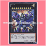 REDU-JP044 : Superdimensional Robot Galaxy Destroyer (Ultra Rare)