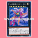 PP16-JP013 : Number C9: Chaos Dyson Sphere / Chaos Numbers 9: Spectral Canopy Star - Chaos Dyson Sphere (Common)