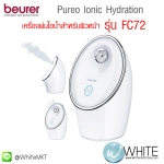 Pureo lonic Hydration เครื่องพ่นไอน้ำสำหรับผิวหน้า รุ่น FC72 by Beurer รับประกัน 3 ปี