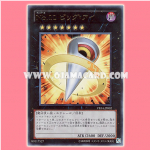 VB14-JP002 : Number 11: Big Eye (Ultra Rare)