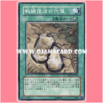 SD17-JP030 : Symbols of Duty / Compensation for War-Front Revival (Common)