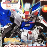 SD Freedom Gundam + Base [DIY]