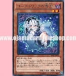 SHSP-JP019 : Yuki-onna of the Ghostrick (Rare)