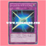 DP10-JP030 : Synchro Material (Super Rare)