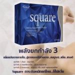 Square พลังยกกำลัง3 เพิ่มพลังเพศชาย หย่อนสมรรถภาพทางเพศ ฟื้นฟูได้