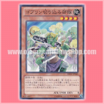 REDU-JP040 : Goblin Marauding Squad (Common Rare)