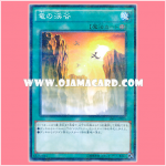 SR02-JP025 : Dragon Ravine (Normal Parallel Rare)