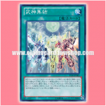 LVAL-JP065 : Bujinunity / Gathering of the Bujin (Common)