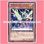 AT01-JP005 : Phantom Beast Thunder-Pegasus / Phantom Beast Thunder-Pegas (Common)
