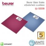 Beurer Desin Glass Scale เครื่องชั่งน้ำหนัก ระบบดิจิตอล รุ่น GS208 รับประกัน 5 ปี