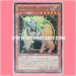 PRIO-JP017 : Artifact Caduceus (Super Rare)