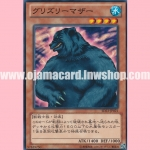SD23-JP021 : Mother Grizzly (Common)