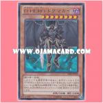 DE01-JP010 : Destiny HERO - Dogma / Destiny HERO Dogmaguy (Ultra Rare)