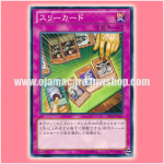 SD26-JP031 : Three of a Kind / Three Card (Common)