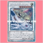 DS14-JPLS1 : Michael, the Arch-Lightsworn / Lightlord Ark Michael (Extra Secret Rare)