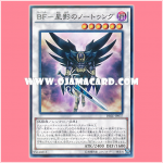DBLE-JP037 : Blackwing - Nothung the Starlight / Black Feather - Nothung the Starlight (Normal Parallel Rare)