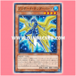 PRIO-JP007 : Blizzard Thunderbird (Common)