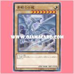 MVPI-JP002 : Blue-Eyes White Dragon (Kaiba Corporation Common)