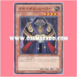 EXP3-JP003 : Immortal Ruler (Common)