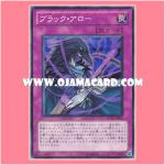 DP11-JP021 : Ebon Arrow / Black Arrow (Common)