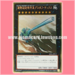 GS06-JP012 : Superdreadnought Rail Cannon Gustav Max / Super-Dreadnought Gun-Turret Train, Gustav Max (Gold Rare)