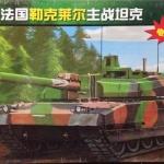 1/35 France Army Tank LECLERC