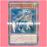 SR02-JP022 : Raiden, Hand of the Lightsworn / Lightlord Assassin Raiden (Normal Parallel Rare)