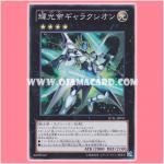 JOTL-JP050 : Starliege Lord Galaxion / Radiant-Light Emperor Galaxion (Super Rare)