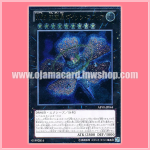 ABYR-JP044 : Number 9 - Dyson Sphere / Number 9 - Canopy Star - Dyson Sphere (Ultimate Rare)