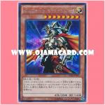 15AX-JPM17 : Gilford the Lightning (Secret Rare)