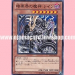 SD21-JP012 : Reign-Beaux, Overlord of Dark World (Common)