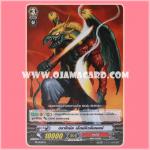 PR/0020TH : ดราโกนิค เอ็กซ์คิวชั่นเนอร์ (Dragonic Executioner) 98%