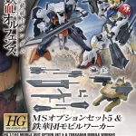 MS Option Set 5 & Tekkadan Mobile Worker (HG)