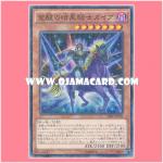 VJMP-JP106 : Awakened Gaia The Fierce Knight / Awakened Gaia the Dark Knight (Millennium Rare)