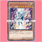 DP17-JP020 : Silent Magician LV8 (Common)