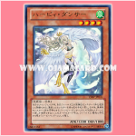 VJMP-JP076 : Harpie Dancer (Ultra Rare)