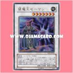 VB12-JP002 : Zeman the Ape King / Monkey Demon King, Zeman (Ultra Rare)