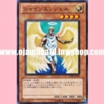 SD20-JP015 : Shining Angel (Common)