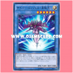 CPF1-JP013 : Cyber Angel - Idaten (Common)