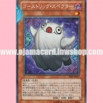 SHSP-JP017 : Ghostrick Specter (Rare)