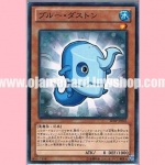 SHSP-JP045 : Blue Duston (Normal Rare)
