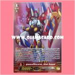 G-EB01/002TH : สุดยอดฮีโร่อวกาศ, เอ็กซ์-ไทเกอร์ (Super Cosmic Hero, X-tiger) - SP แบบโฮโลแกรมฟอยล์ ฟูลอาร์ท ไร้กรอบ (Full Art)