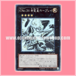 ORCS-JP040 : Number C39 - Utopia Ray (Holographic Rare)