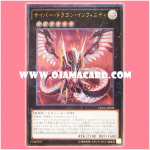 CROS-JP090 : Cyber Dragon Infinity (Ultimate Rare)