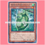 LVAL-JP015 : Sylvan Peaskeeper / Peas, Peacekeepers of Shinra (Rare)