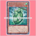 LVAL-JP015 : Sylvan Peaskeeper / Peas, Peacekeepers of Shinra (Rare)